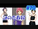 頭「咲-saki-」でセラフィックブルー #70:売春婦に助けられる主人公