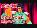 北斗の拳 世紀末救世主伝説◆てめぇらの血は、何色だぁ~!!【実況】10