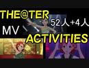 【ミリシタ(52人+4人)】THE@TER ACTIVITIESシリーズ(MV)