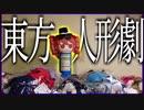 ホモと見る東方☆モフモフ☆人形劇【東方Project】