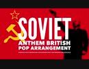 Государственный гимн СССР ソ連国歌 ブリティッシュポップアレンジ Soviet anthem  British pop arrangement