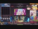 ゆっくり実況で☆11入門曲を触る動画