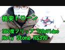 【格安ドローン紹介】遊び心あるHoly Stone HS370の紹介!お子様向けにどうですか?