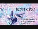 【初音ミクカバー】桜が降る夜は/あいみょん