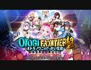 【オトギフロンティア】エイプリルフール特別イベント『OTOGI FRONTIER 超~オトギノクニはでっかい宝島‼~』BGM