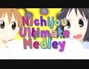 【合作】Nichijou Ultimate Medley【10周年記念】