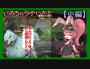 【中編】ピンク兎な♀ケモに浮気したい反射神経RPG【いのちのつかいかたDemo版(The Use of Life)】