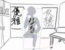 優雅なる奴隷 ❨オリジナル❩ /irasuto mekamusic / 全部俺