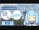 【あおあお実況プレイ】葵とあおいのかぞく 第三話【ぼくらのかぞく】