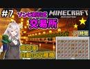 紲星あかりの孤島開拓クラフト #7【VOICEROID実況】【Minecraft】