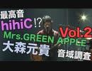 【最高音hihiC!?】Mrs.GREEN APPLE 音域調査 Vol.2!【大森元貴】