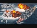 【ゆっくり実況】戦艦主兵主義者のWoWs #31 -Andrea Doria-
