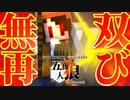 【五夜人狼】無双再び!! 最強のキルマシーンが全員を血祭りに!【Minecraft】