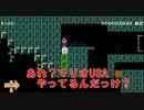 【ゲーム大アリー】アイテム駆使して進め!マリオメーカー2(page3)