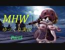 【ゆっくり実況】今更操虫棍縛りのMHW Part5【MHW】