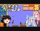 【ゆっくり実況】マリオ35 part.28【琴葉姉妹実況】