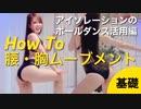 【How To】腰・胸のよくあるムーブメント!ダンスの基礎アイソレーションのポールダンス活用編だよ