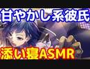 """シチュエーションボイス朗読 """"週末甘やかし彼氏。"""" ASMR           HoneyWorks LIP×LIP 勇次郎"""