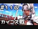 【実況】落ちこぼれ魔術師と7つの異聞帯【Fate/GrandOrder】116日目