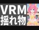 【解説】VRアバター(VRM)の揺れ物の設定方法