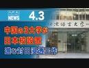 中国の3大学が日本校設置 進む対日浸透工作