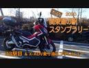 だらり 2020関東道の駅スタンプラリー 33駅目 & X-ADV乗り換えプチレビュー