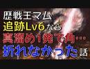 【MHW:I】追跡Lv6のマムタロトなら真溜め1発で角折れ…なかった話【ゆっくり実況】