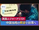 英国人ジャーナリスト、中国当局の脅迫で台湾へ【希望の声ニュース】