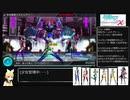 【初音ミク Project DIVA X HD】DIVA X HDでまったりパフェ埋め その28