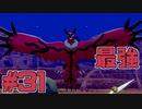 【役割論理】ポケモン剣盾で役割論理ですぞpart31 神の降臨編【ヤベルタル】