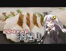釣れなくても料理!オオモンハタの刺身!【VOICEROIDキッチン】