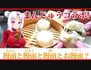 【マイムで肉まんコラボ】ひよこ饅頭天ぷらにしちゃいました!?(天ぷら側)【ますもん&天ぷら饅頭】