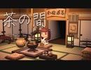 【あつ森】和風なダイニング「茶の間」を作る!【あつまれどうぶつの森】実況