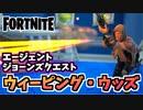 """【牛さんGAMES】エージェントジョーンズクエスト""""ウィーピング・ウッズで検出された謎の物体を調査する""""【Fortnite】【フォートナイト】"""