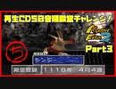 【ち PART3】モンスターファーム2再生CD50音順殿堂チャレンジ!