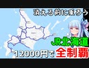 【JR北海道全制覇】#1:新函館北斗を無視する生意気な普通列車(函館→藤城支線→砂原支線→森)【VOICEROID旅行】