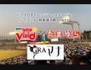 【PCFシーズン9・Fトーナメント】敗者復活Part1