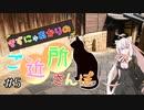 きずにゃあかりのご近所さんぽ#5 鞆の浦【VOICEROID旅動画】