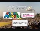 【PCFシーズン9・Fトーナメント】敗者復活Part2