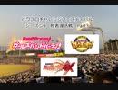 【PCFシーズン9・Fトーナメント】敗者復活Part3