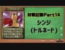 MF2対戦記録Part14 シンジ(モンスターファーム2再生CD50音順殿堂チャレンジ!スピンオフ)