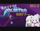 【Celeste】東北イタコのセレステ山登頂ツアー 23日目【VOICEROID実況】