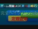 ゲーム理論BASIC 第18回補足2 -定理証明:ナッシュ均衡と完全ベイジアン均衡-