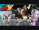 【新機動戦記ガンダムW 】WMS-03 マグアナック  VOICEROID解説