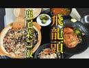 【料理】飛龍頭 (がんもどき) . 鹿尾菜 (ひじき)ご飯 #181