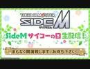 アイドルマスター SideM SideMサイコーの日生配信! コメ有アーカイブ(1)