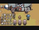 【第3章】MOTHER3を振り返り実況プレイ#13