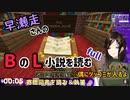 【マイクラ寄贈図書】早瀬走さんのBのL小説を読む白雪巴【にじさんじ切り抜き】