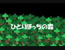 ひとりぼっちの森(ネコ大捜索網編)小春六花
