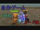 第11回 自作!!3Dアクションゲーム(ガード編)【Unity】【ゆっくり】